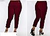 Літні брюки укорочені бордові, з 52-60 розмір