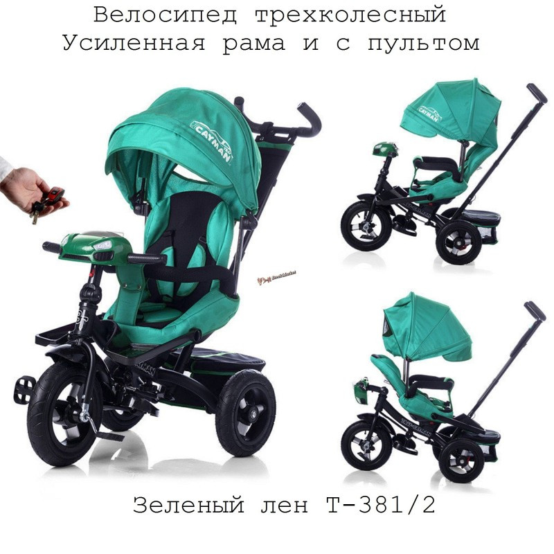 Велосипед трехколесный TILLY CAYMAN T-381/2 с пультом и усиленной рамой Зеленый лен