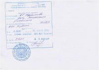 Апостиль на решение суда Украины