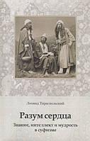 Разум сердца. Знание, интеллект и мудрость в суфизме. Тираспольский Л.