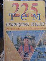Романовская Н.И. 225 тем немецкого языка. Для школьников и абитуриентов.  К., 2004.