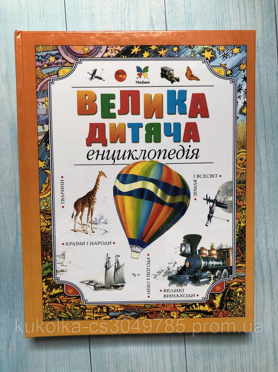 «Велика дитяча енциклопедія» Machaon