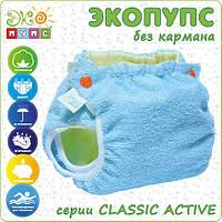 Трусики Эко-Пупс Classic Active S (3-7 кг) для новорожденных, без кармана + 1 вкладыш