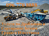 Услуги по Дроблению и Сортировке бетона, гранита, известняка