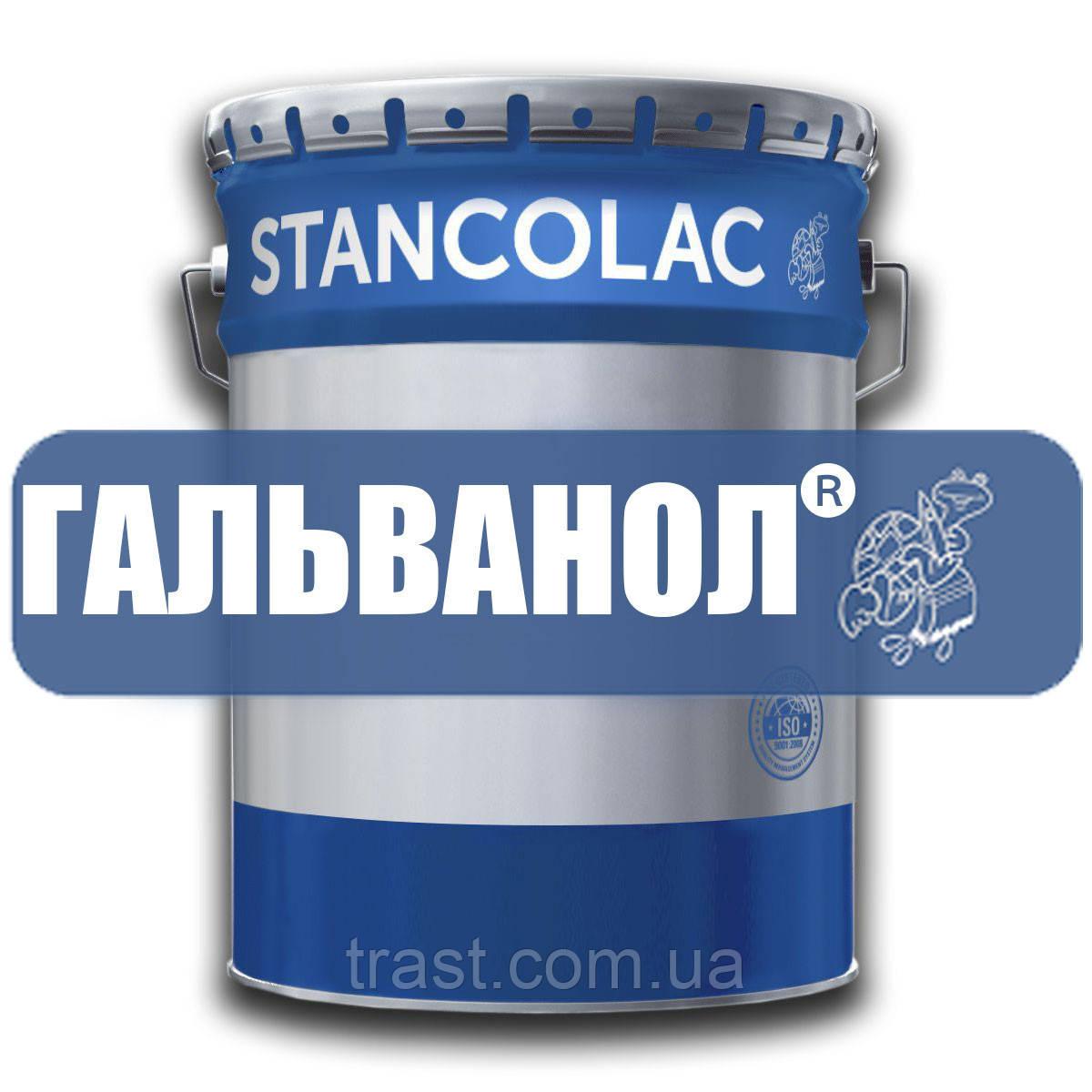 Антикоррозионная краска для цветных металлов Гальванол