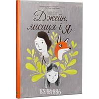 """Книга """"Джейн, лисиця і я"""", Фанні Брітт   Виват"""