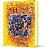 "Книга ""Зерцалия 5. Скорпион."", Гаглоев   Росмэн"
