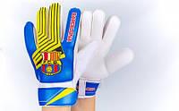 Вратарские перчатки детские  6-ка. Клуб Barcelona