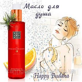 "Rituals. Масло для душа ""Happy Budda"". Ritual of Happy Budda Shower Oil. Виробництво Нідерланди. Обсяг: 200мл"