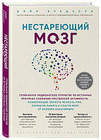 """Книга """"Нестареющий мозг. Глобальное медицинское открытие об истинных причинах снижения умственной активности, позволяющее обрести ясность ума, хорошую"""