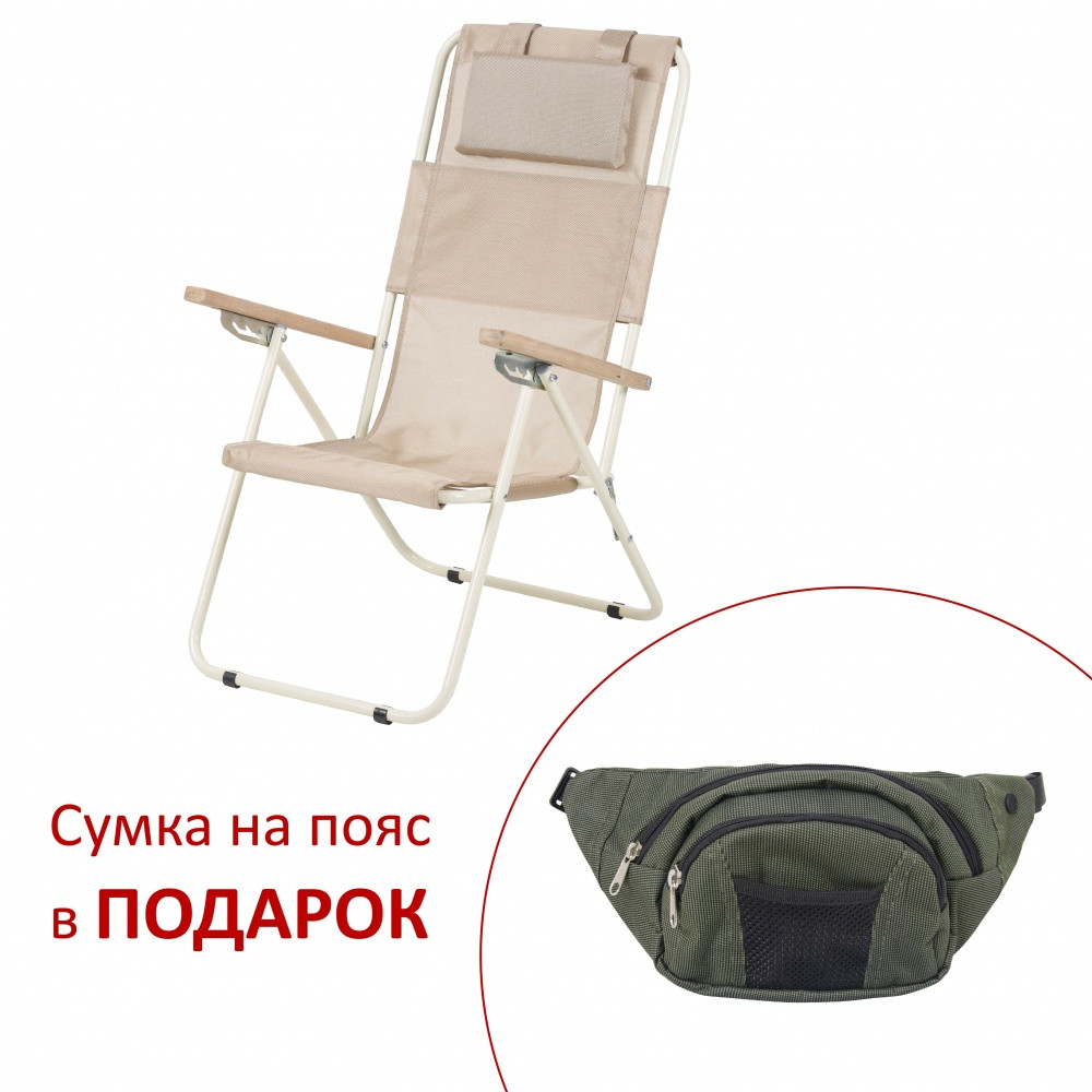 """Кресло-шезлонг """"Ясень"""" d20 мм (текстилен золотистый)"""