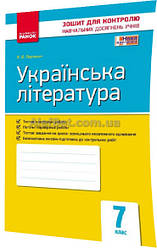 7 клас / Українська література. Зошит для контролю знань / Паращич / Ранок