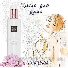 "Rituals. Масло для душа ""Sakura"". Ritual of Sakura Shower Oil. Виробництво Нідерланди."