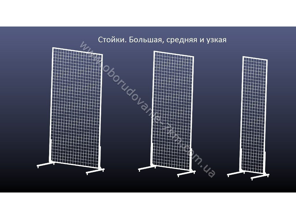 Стойки сетка в рамке на ножках 2 м х 1.20 м (усиленная)