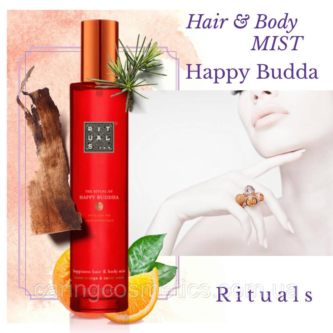 """Rituals. Парфюмированный аромат для тела и постели """"Happy Bydda"""". Hair & Body Mist. 50мл. Нидерланды."""