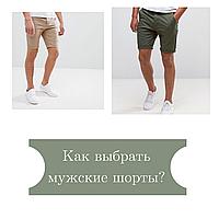 Как выбрать мужские шорты