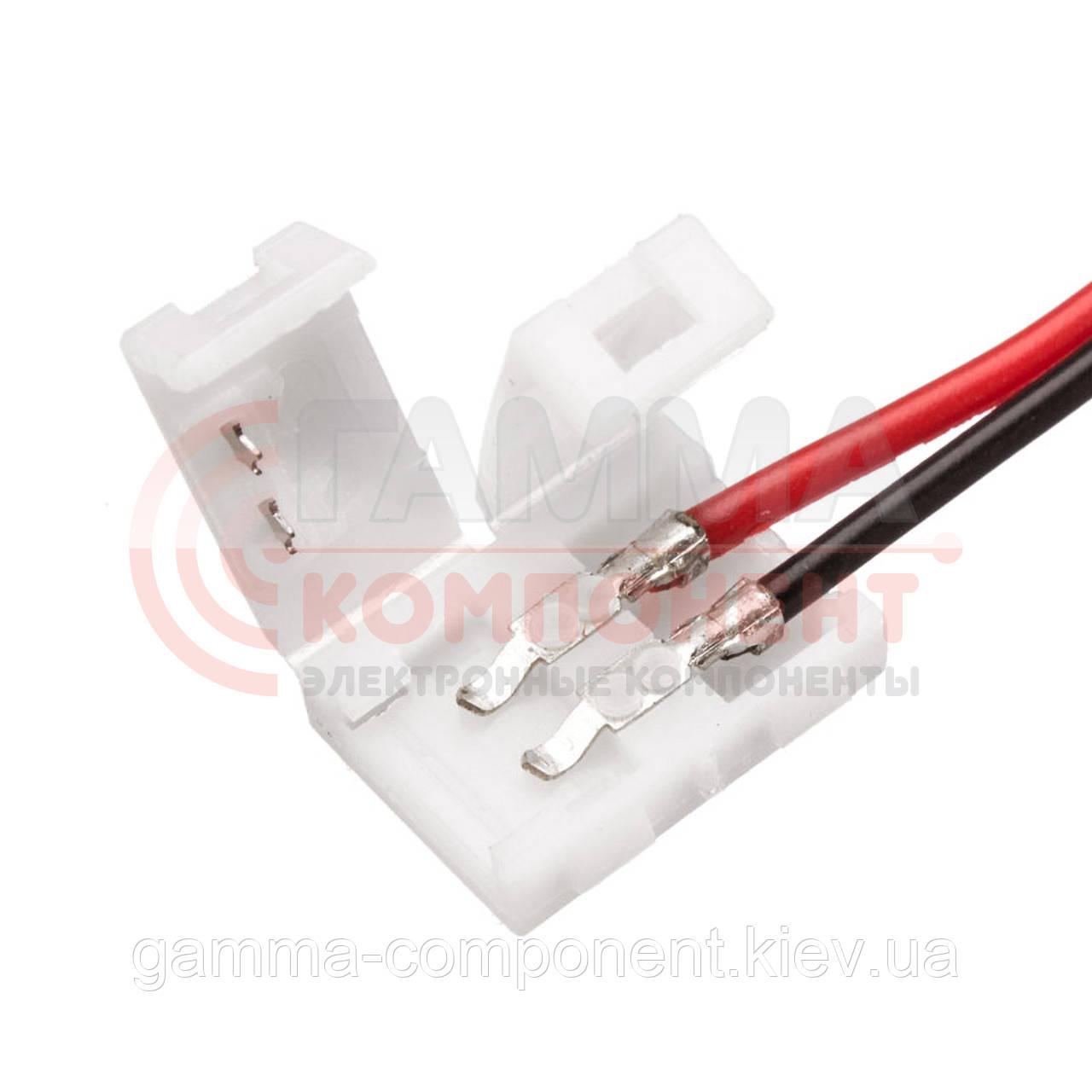 Коннектор для светодиодной ленты 8мм провод + зажим