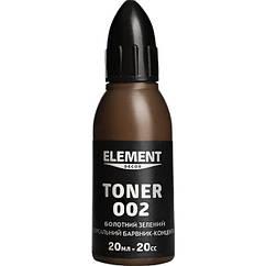 КрасительElement Decor Toner20мл №002 Болотно зеленый
