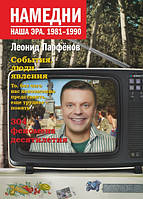Намедни. Наша эра. 1981-1990. Парфенов Леонид