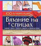 Книга Вязание на спицах. 100 лучших идей. Автор - О.В.Сладкова (АСТ)