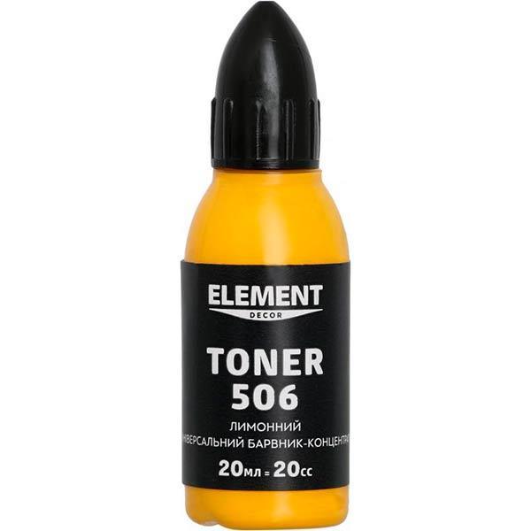 Краситель Element Decor Toner 20мл №506 Лимонный
