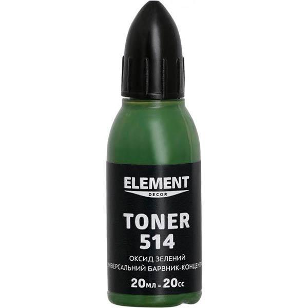 Краситель Element Decor Toner 20мл №514 Оксид зеленый