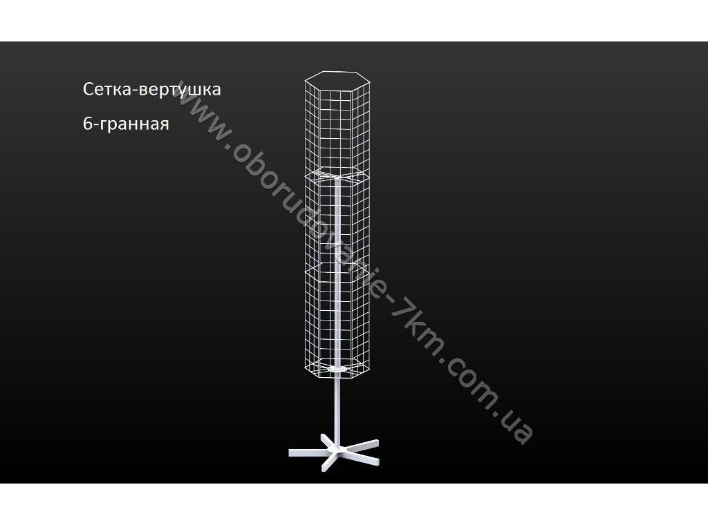 Сетка вертушка 6-х гранная(барабан)белый,металлик,чёрный
