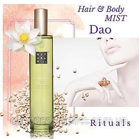 """Rituals. Парфумований аромат для тіла і ліжку""""Дао"""". Bed & Body Mist. 50мл. Нідерланди."""
