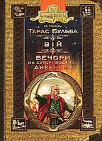 Тарас Бульба. Вій. Вечори на хуторі поблизу Диканьки - Николай Гоголь (9789664295267), фото 1