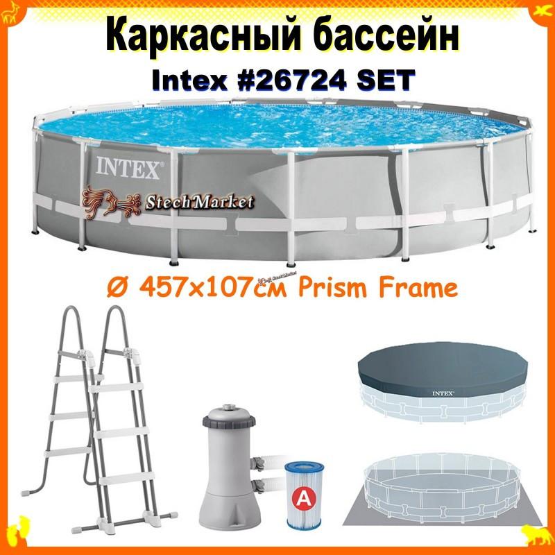 Каркасный бассейн Intex 26724 Prism Frame Ø457х107 см (фильтр,лесн.,подст.,тент)