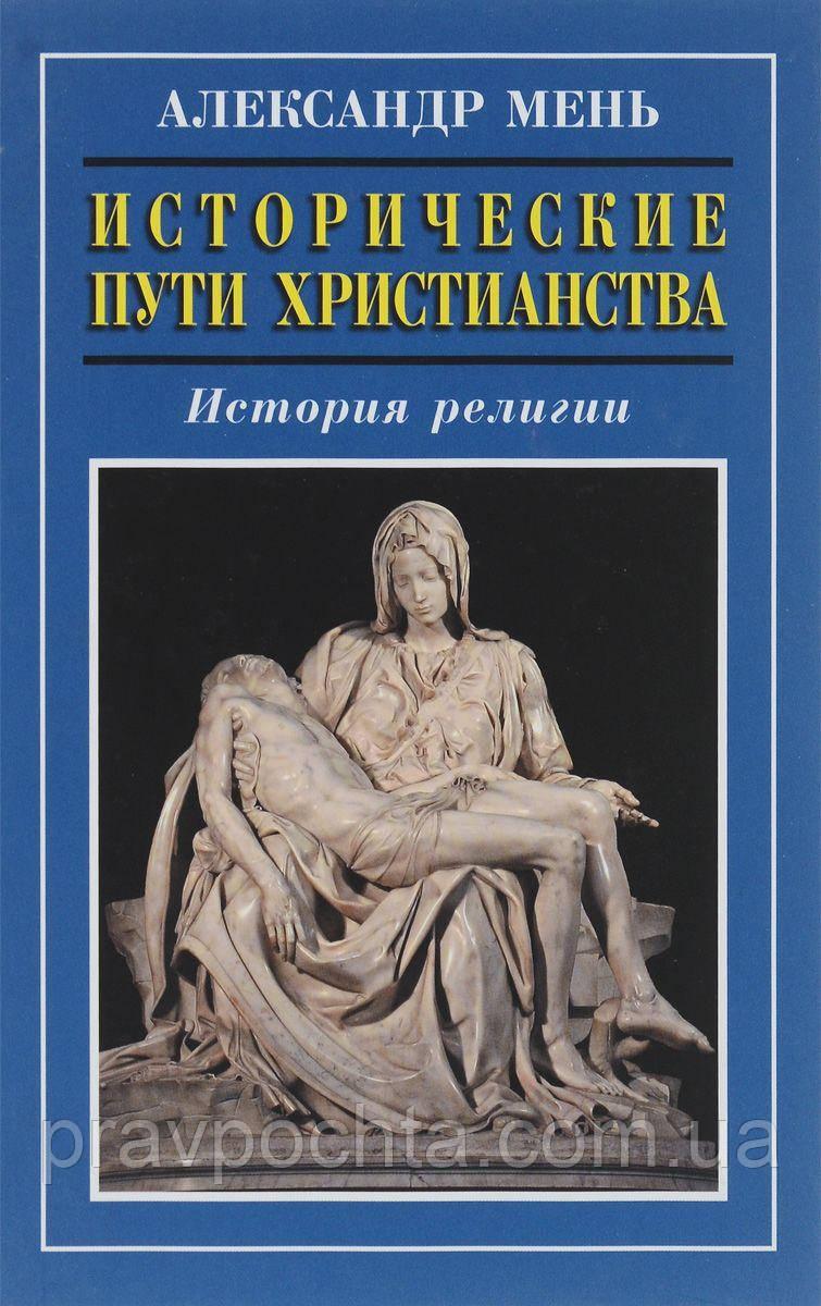 Історичні шляхи християнства. Історія релігії. Протоієрей Олександр Мень