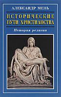 Исторические пути христианства. История религии. Протоиерей Александр Мень