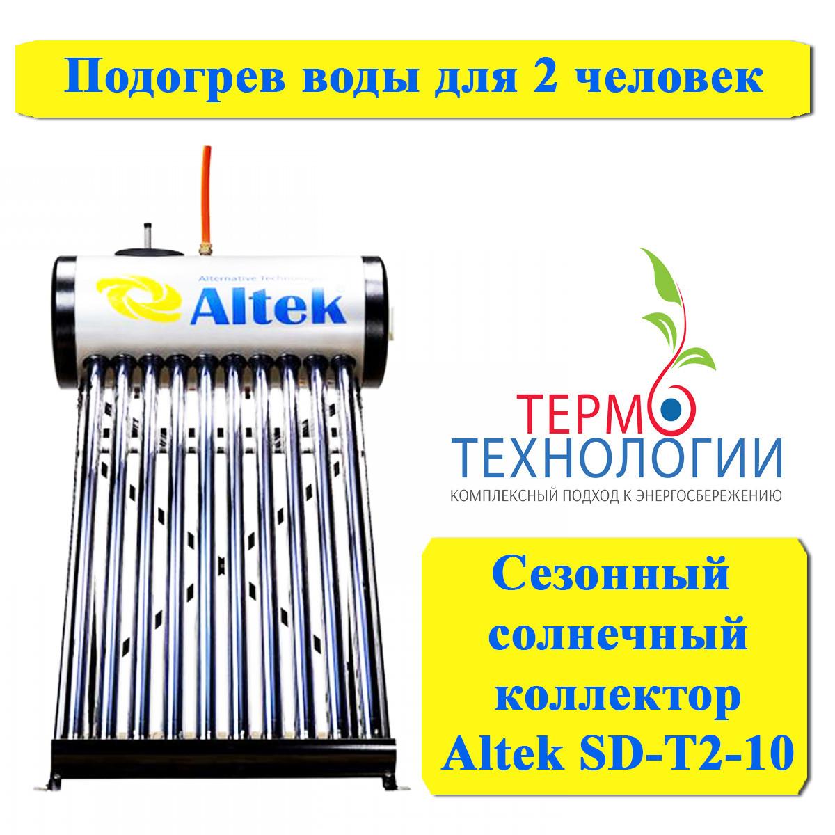 Сезонный солнечный коллектор Altek SD-T2-10 ГВС на 2 человека