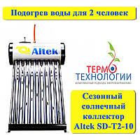 Сезонный солнечный коллектор Altek SD-T2-10 ГВС на 2 человека, фото 1