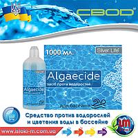 СВОД Algaecide - средство для уничтожения водорослей и цветения воды в бассейне, 1000 мл