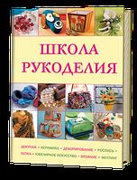 Книга Школа рукоделия. Декупаж, керамика, декорирование, роспись, лепка, ювелирное искусство, вязание, фелтинг
