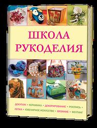Книга Школа рукоділля. Декупаж, кераміка, декорування, розпис, ліпка, ювелірне мистецтво, в'язання, фелтінг