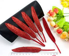 (20 шт) Перья декоративные с блёстками 12-15 см (перья в глиттере) Цена за 20шт. Цвет - Красный