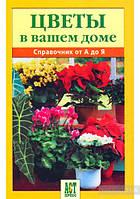Книга Цветы в вашем доме. Справочник от А до Я (Аст-пресс)