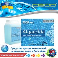 СВОД Algaecide - средство для уничтожения водорослей и цветения воды в бассейне, 5000 мл.