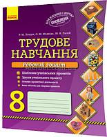 8 клас / Трудове навчання. Робочий зошит / Лещук / Ранок