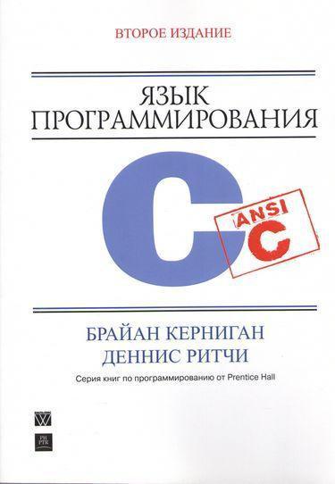Керниган Б, Ритчи Д. - Язык программирования C