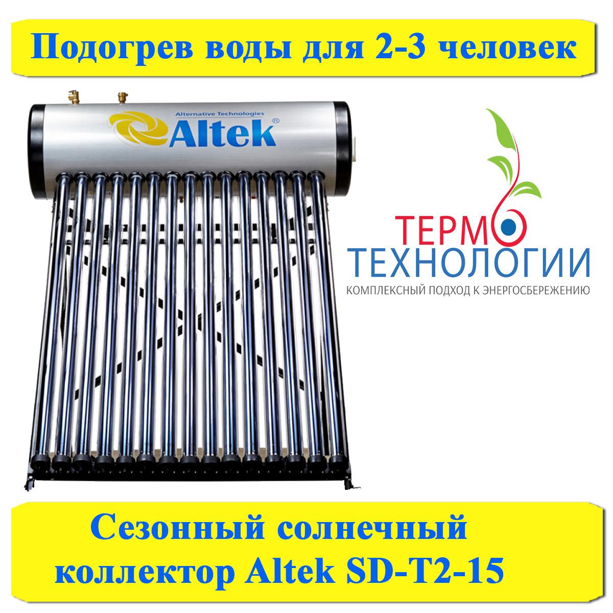 Сезонный солнечный коллектор Altek SD-T2-15 ГВС на 2-3 человека