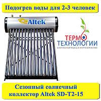 Сезонный солнечный коллектор Altek SD-T2-15 ГВС на 2-3 человека, фото 1
