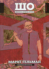 Журнал ШО Марат Гельман №6-8 (161-163) июль-август 2019