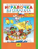 Ігралочка 1 ч. Автор Петерсон Людмила