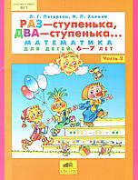 Раз-ступенька,два-ступенька ч.2 Петерсон Людмила
