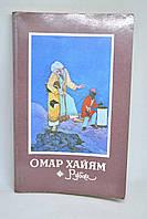 """Книга: Омар Хайям, """"Рубаи"""""""