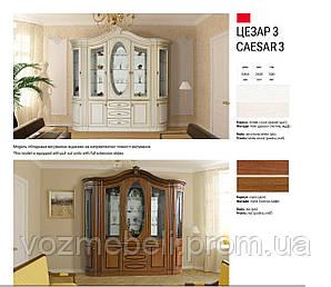 Буфет Цезарь - 3 (СМ)