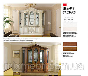 Цезарь3